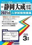 静岡大成高等学校過去入学試験問題集2021年春受験用 (静岡県高等学校過去入試問題集)