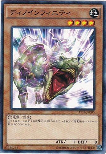 遊戯王 ディノインフィニティ AT16- JP005 アドバンスド・トーナメントパック2016 Vol.4