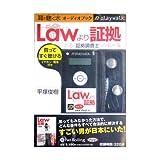 [オーディオブックplaywalk版] LAW(ロウ)より証拠
