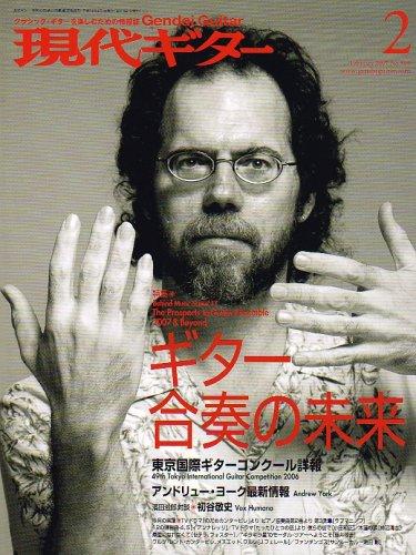 現代ギター 2007年 02月号 [雑誌]