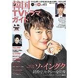 韓国TVドラマガイド(72) (双葉社スーパームック)