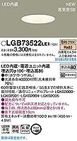 パナソニック(Panasonic) 屋内用ダウンライト LGB73522LE1 調光不可 電球色