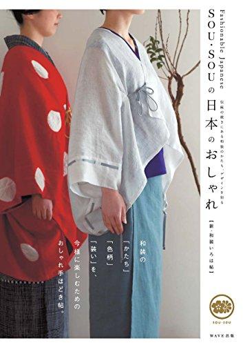 SOU・SOUの日本のおしゃれの詳細を見る