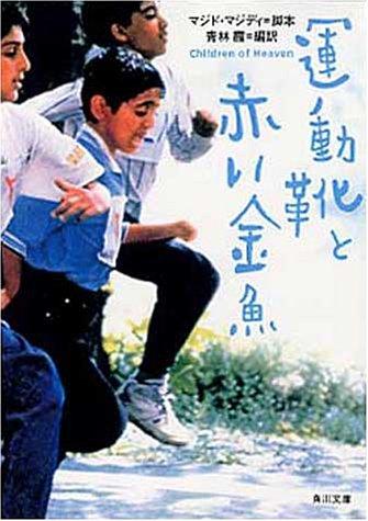 運動靴と赤い金魚 (角川文庫)の詳細を見る