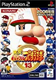 「実況パワフルプロ野球13」の画像