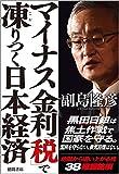 マイナス金利「税」で凍りつく日本経済 -