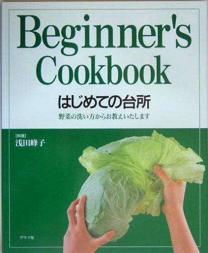 はじめての台所―野菜の洗い方からお教えいたしますの詳細を見る