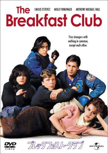 ブレックファスト・クラブ (初回限定生産) [DVD]の詳細を見る