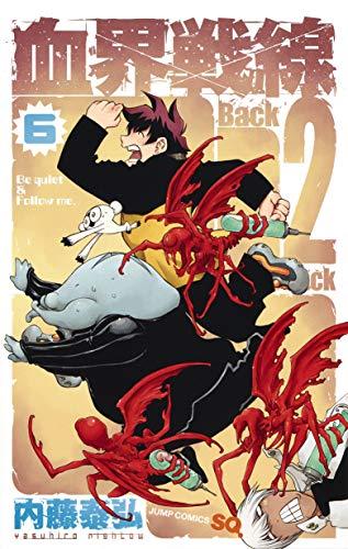 血界戦線 Back 2 Back 6 ―Be quiet & Follow me.― (ジャンプコミックス)の詳細を見る