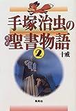手塚治虫の旧約聖書物語 (2)