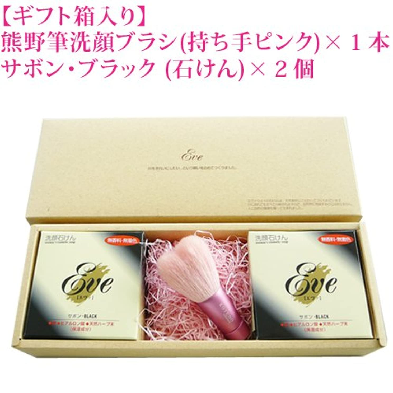 熊野化粧筆 洗顔ブラシ&化粧せっけん セット ピンク