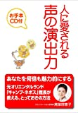 お手本CD付 人に愛される声の演出力 [単行本] / 尾塚 理恵子 (著); 中経出版 (刊)