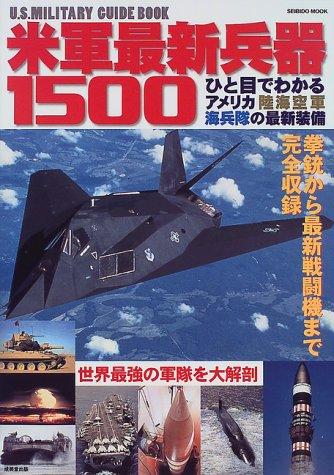 米軍最新兵器1500―ひと目でわかるアメリカ陸海空軍海兵隊の最新装備 (Seibido mook)