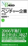 ベンチャー企業 (日経文庫―経営学入門シリーズ)