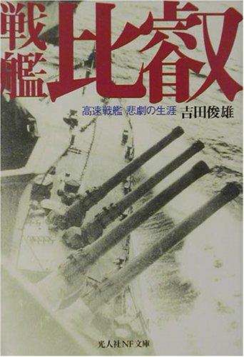 戦艦「比叡」―高速戦艦悲劇の生涯 (光人社NF文庫)の詳細を見る