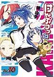 けんぷファー 10 (MFコミックス アライブシリーズ)