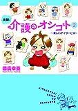 実録!介護のオシゴト 2―楽しいデイサービス (akita essay collection)