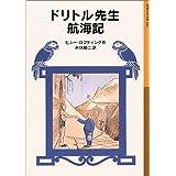 ドリトル先生航海記 (岩波少年文庫 22 ドリトル先生物語 2)