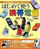 はじめて使う携帯電話―中高年のための携帯電話読本 (EIWA MOOK―らくらく講座)