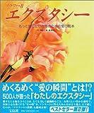 フラワー2  エクスタシー ~もっと知りたい女性のための愛の絵本~