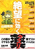 絶望に効くクスリ—ONE ON ONE (Vol.3) (YOUNG SUNDAY COMICS SPECIAL)