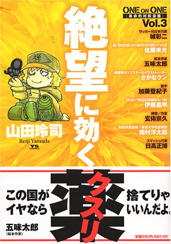 絶望に効くクスリ―ONE ON ONE (Vol.3) (YOUNG SUNDAY COMICS SPECIAL)の詳細を見る