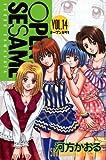 OPEN SESAME(14) (講談社コミックス)
