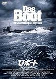U・ボート ディレクターズ・カット [DVD] 画像