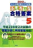 2012年版 中小企業診断士2次試験 ふぞろいな合格答案 エピソード5