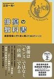 俳優の教科書 (撮影現場に行く前に鍛えておきたいこと)
