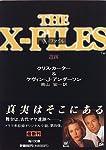 X‐ファイル―遺跡 (角川文庫)