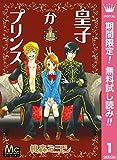 皇子かプリンス【期間限定無料】 1 (マーガレットコミックスDIGITAL)