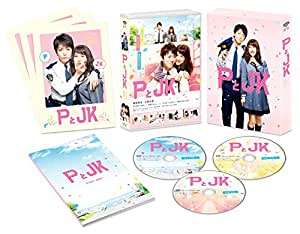 PとJK 豪華版(初回限定生産) [DVD]