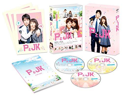 PとJK 豪華版(初回限定生産)[DVD]