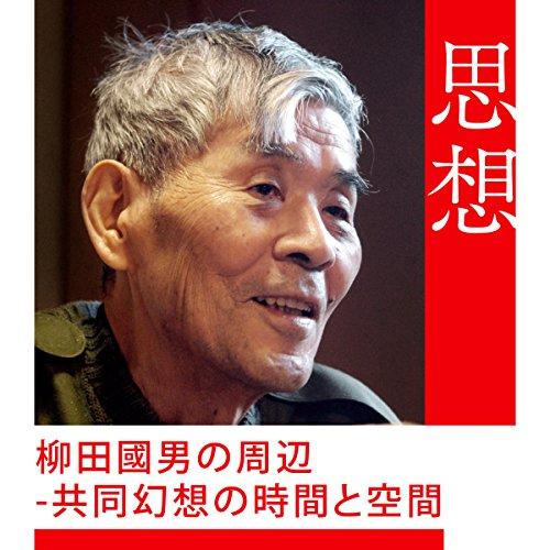 柳田國男の周辺-共同幻想の時間と空間 | 吉本 隆明