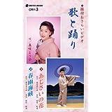 VHSビデオ 振付おさらいビデオ 歌と踊り [第3巻] 1.あじさいの花 2.春雨海峡 (カセットテープ付)