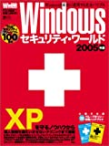 Windows Security World 2005年版 <別冊付録「グループポリシー完全ガイド」付き>