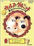ウォレスとグルミット チーズ・ホリデー [DVD] 画像