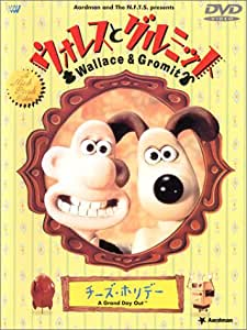 ウォレスとグルミット チーズ・ホリデー [DVD]