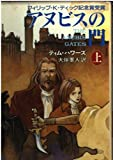 アヌビスの門〈上〉 (ハヤカワ文庫FT)