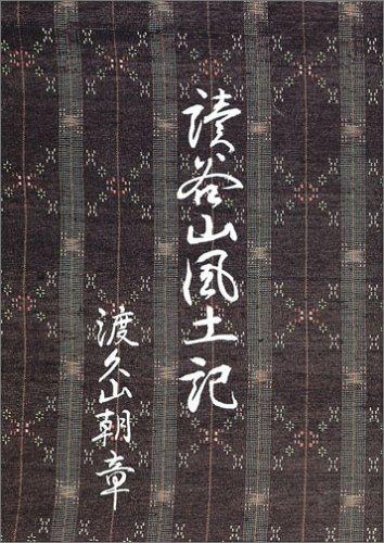 読谷山風土記