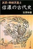 天武・持統天皇と信濃の古代史 画像