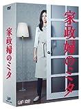 家政婦のミタ DVD-BOX[DVD]