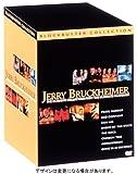ジェリー・ブラッカイマー ブロックバスター・コレクション [DVD]