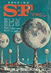 S-Fマガジン 1970年01月号 (通巻129号)
