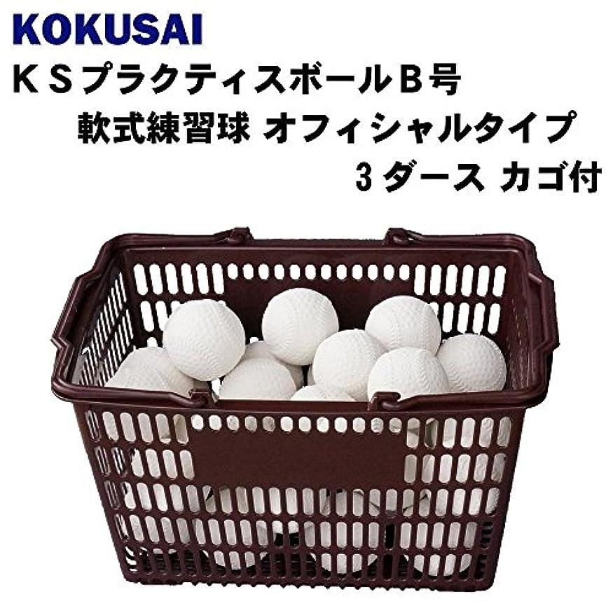 助けになる注目すべきトレースコクサイ KOKUSAI KSプラクティスボールB号 軟式練習球 オフィシャルタイプ 3ダース カゴ付