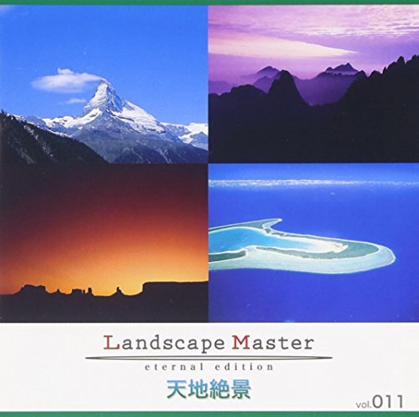 ラグ回想プラットフォームLandscape Master vol.011 天地絶景