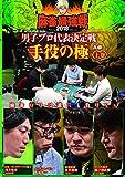 麻雀最強戦2018 男子プロ代表決定戦 手役の極 上巻[DVD]