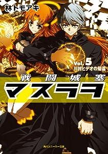 戦闘城塞マスラヲ Vol.5 川村ヒデオの帰還 (角川スニーカー文庫)