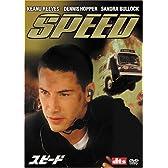 スピード (2枚組 プレミアム) [DVD]